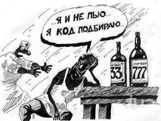 coding_alcohol Кодирование от алкоголизма
